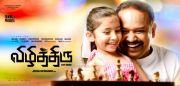 Movie Vizhithiru 9577
