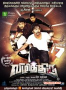 New Photo Movie Vizhithiru 2083