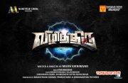 Tamil Film Vizhithiru 2015 Albums 4908