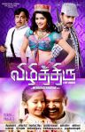 Tamil Movie Vizhithiru 1443