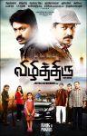 Tamil Movie Vizhithiru 633