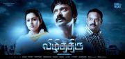 Tamil Movie Vizhithiru 6475