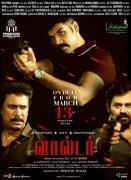 Tamil Film Walter Recent Albums 4467