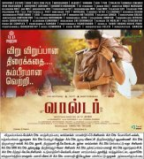 Walter Tamil Film Latest Still 6608