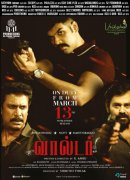 Walter Tamil Movie Mar 2020 Stills 6049