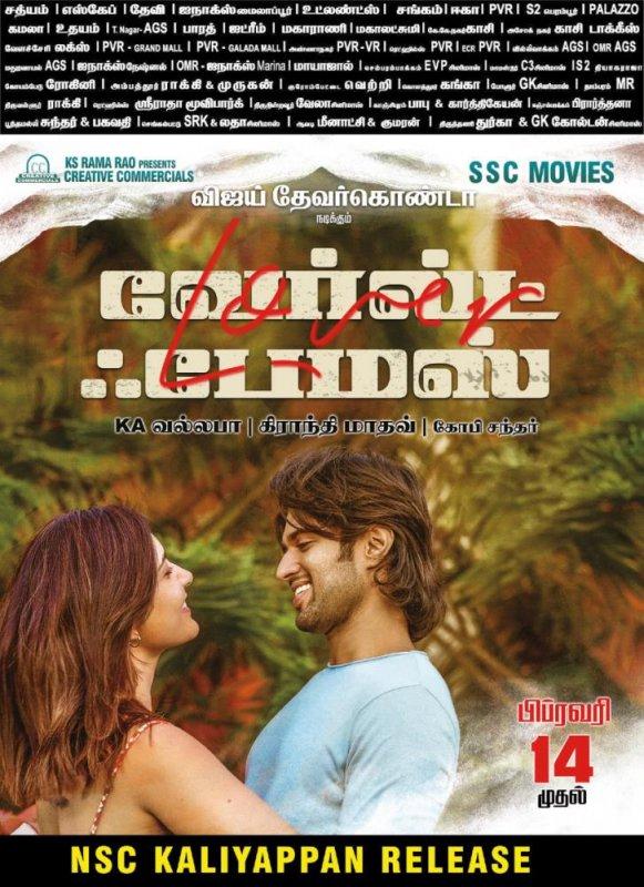 Feb 2020 Albums World Famous Lover Tamil Cinema 2614