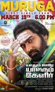 2021 Pic Tamil Movie Yaadhum Oore Yaavarum Kelir 4266