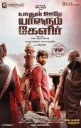 Jan 2020 Gallery Tamil Movie Yaadhum Oore Yaavarum Kelir 1197