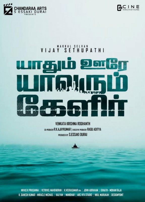 New Pictures Yaadhum Oore Yaavarum Kelir Tamil Cinema 4447