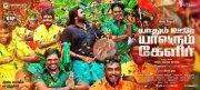 Photos Yaadhum Oore Yaavarum Kelir Tamil Cinema 3136