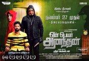 2020 Pics Tamil Cinema Yen Peyar Anandhan 2293