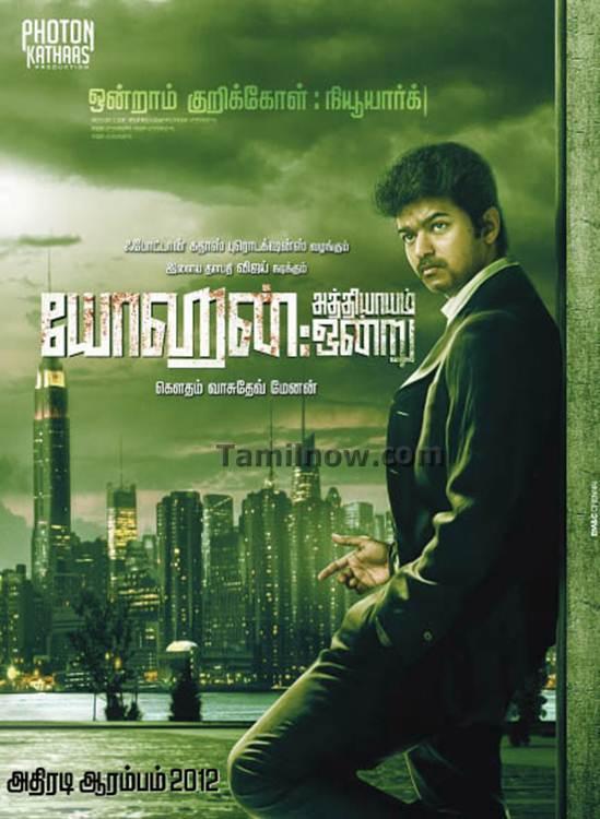 Vijay Movie Yohan First Look Poster - Tamil Movie Yohan Adhyayam Ondru ...