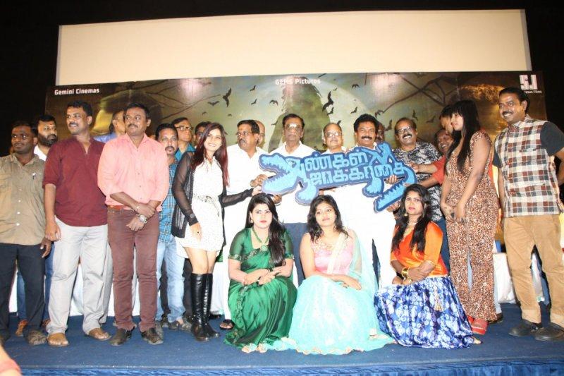 Recent Pictures Tamil Movie Event Aangal Jakirathai Audio Launch 7684