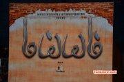 Aug 2015 Photos Maiem Movie Pressmeet Tamil Event 5434