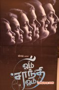 2014 Gallery Tamil Movie Event Om Shanti Om Audio Launch 6180
