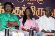 Raajavin Sangeetha Thirunaal Press Meet 1835