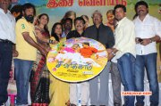 Latest Picture Savarikadu Audio Launch Tamil Event 3776