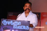 Kamalhaasan Thoongavanam Audio Launch